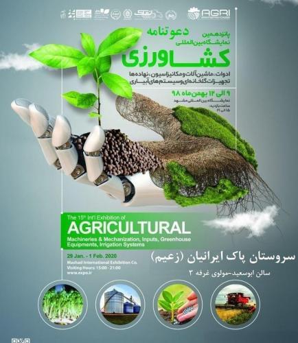 نمایشگاه مشهد بهمن98