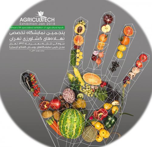 نمایشگاه تهران بهمن 96