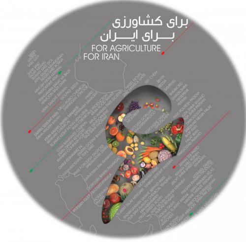 نمایشگاه تهران دی 97
