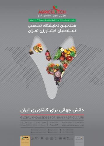 نمایشگاه تهران دی ماه 98